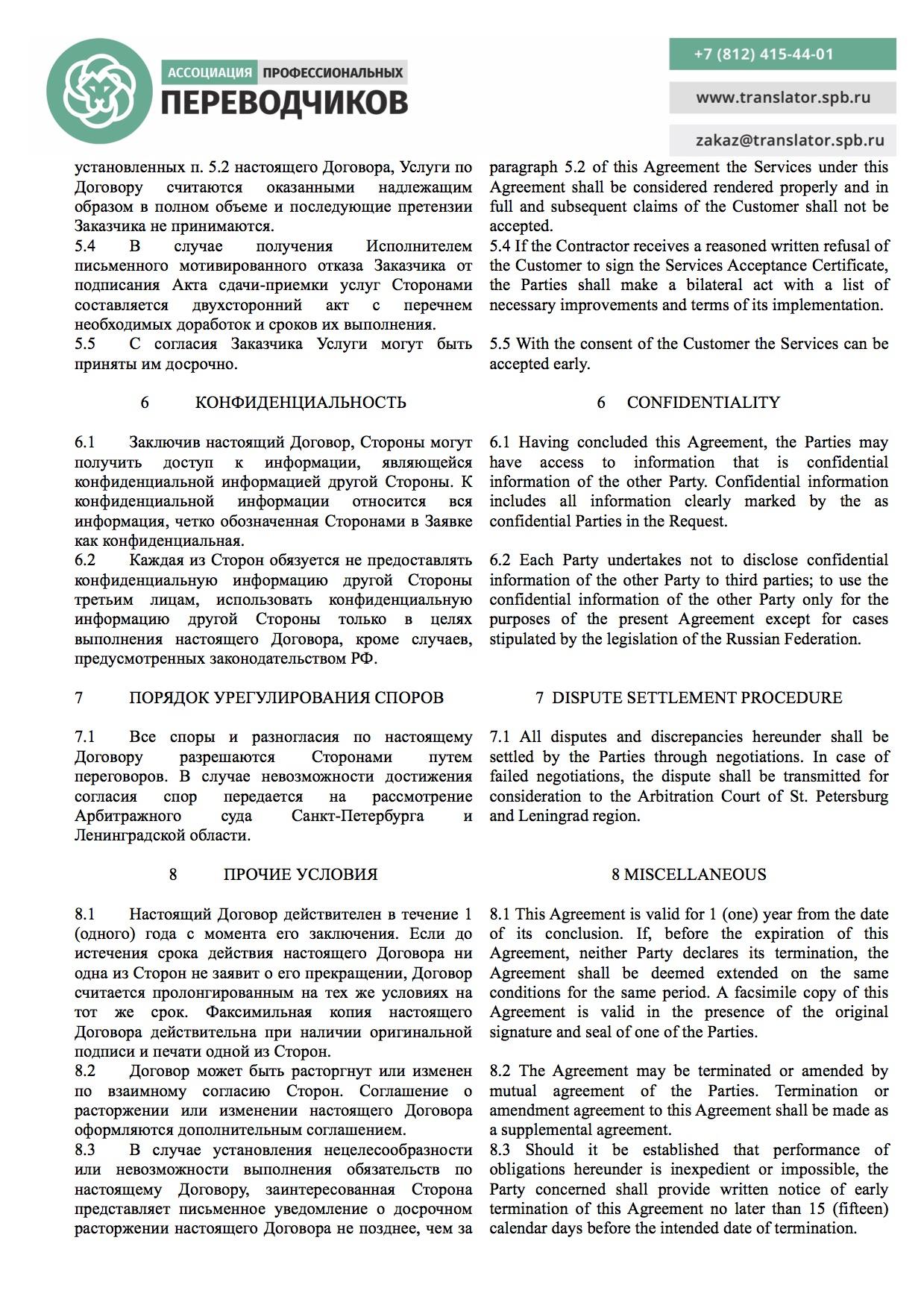 Juristische Übersetzung